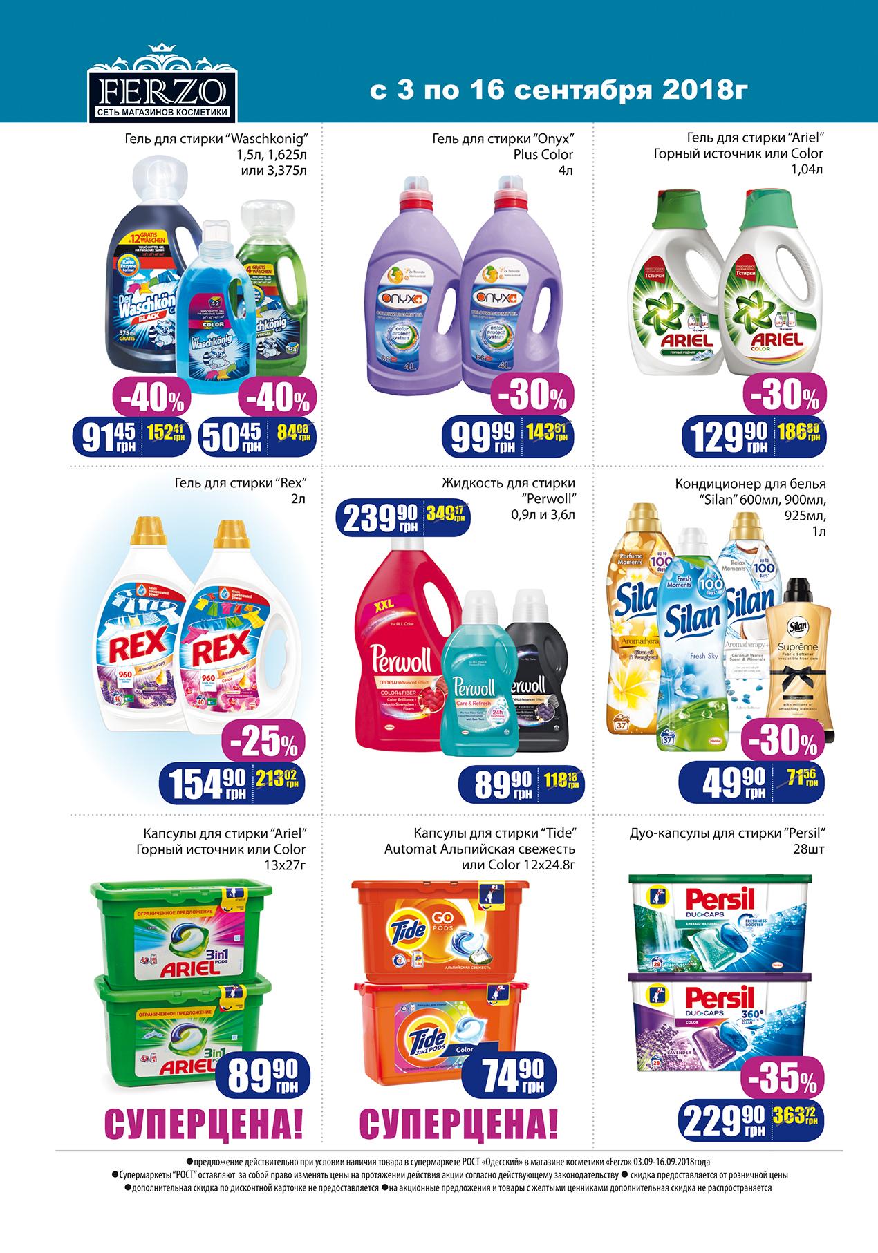 bytovaya_himiya_03-09-16-09_ferzo_print_page2