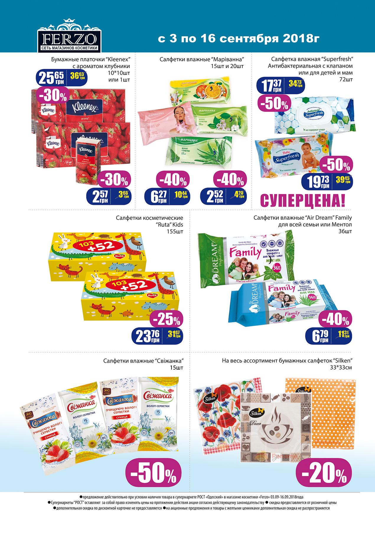 bytovaya_himiya_03-09-16-09_ferzo_print_page8