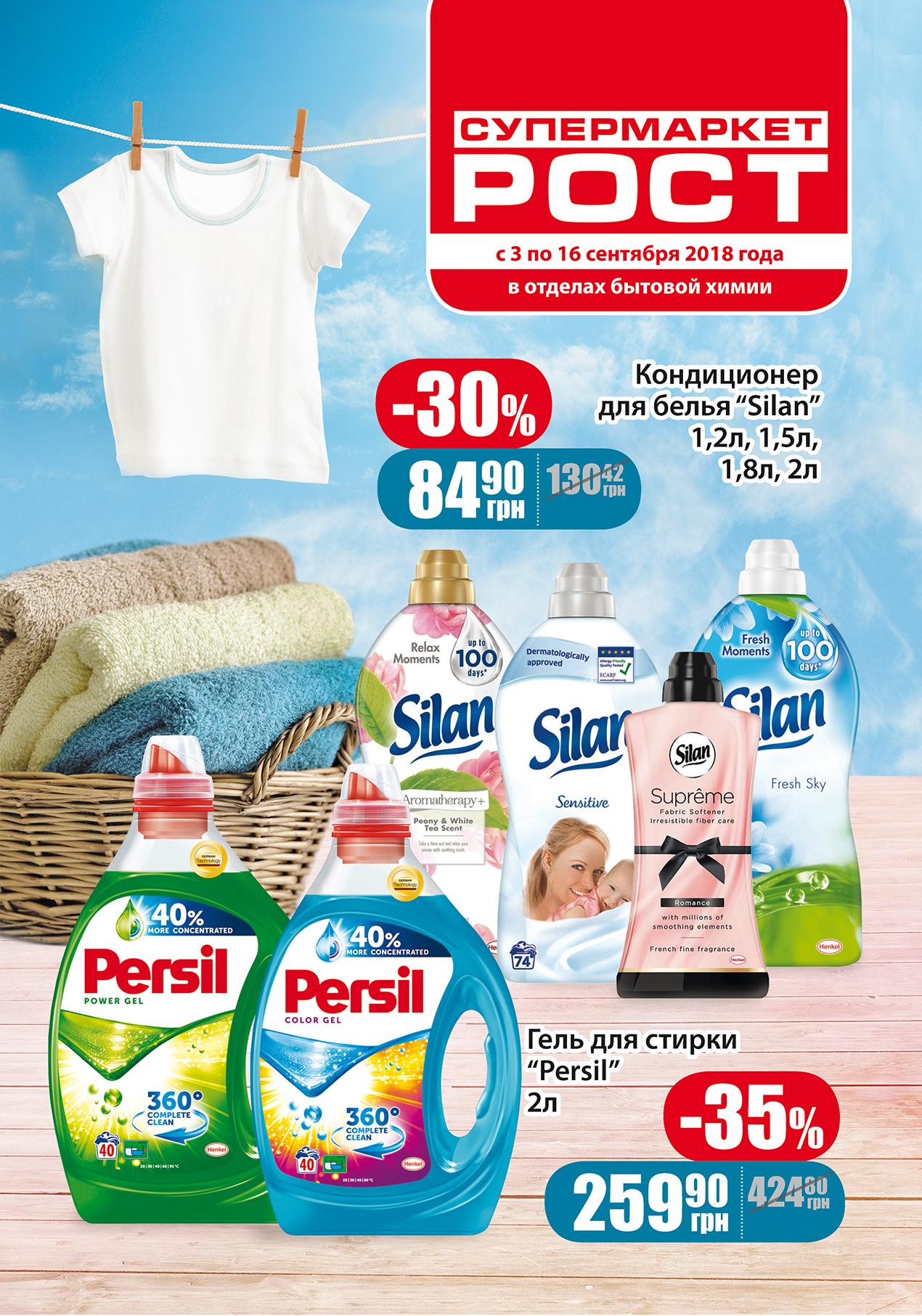 bytovaya_himiya_03-09-16-09_print_page1