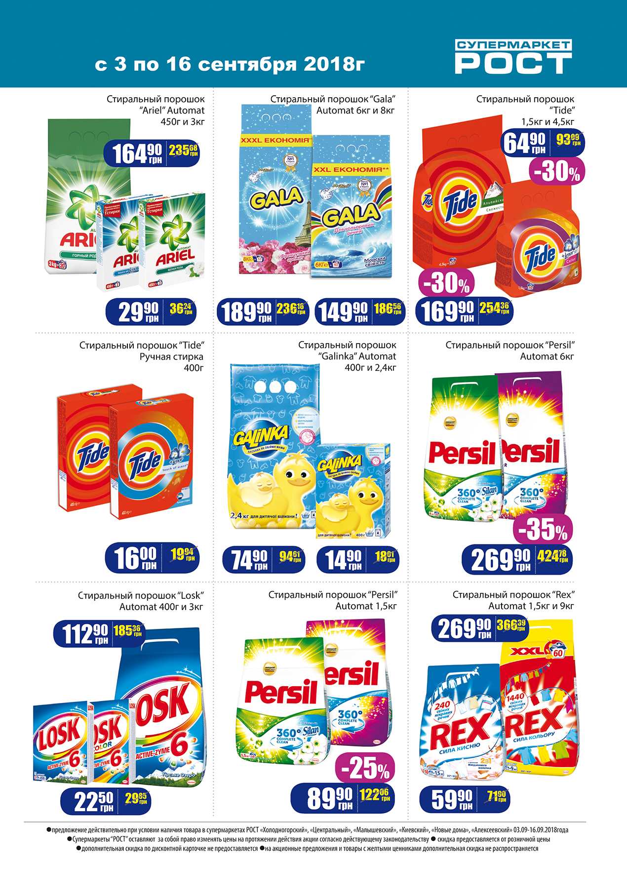 bytovaya_himiya_03-09-16-09_print_page3
