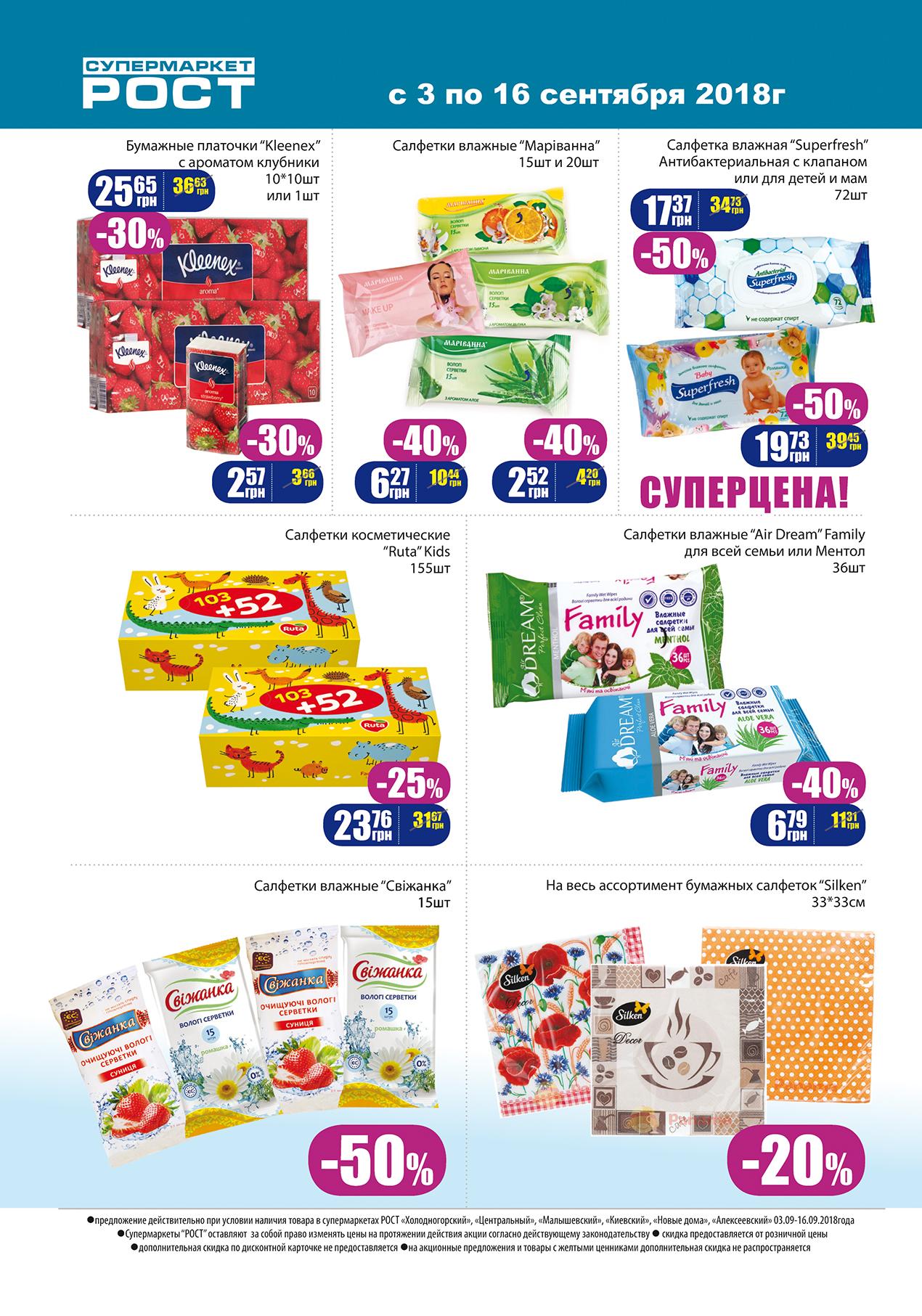 bytovaya_himiya_03-09-16-09_print_page8