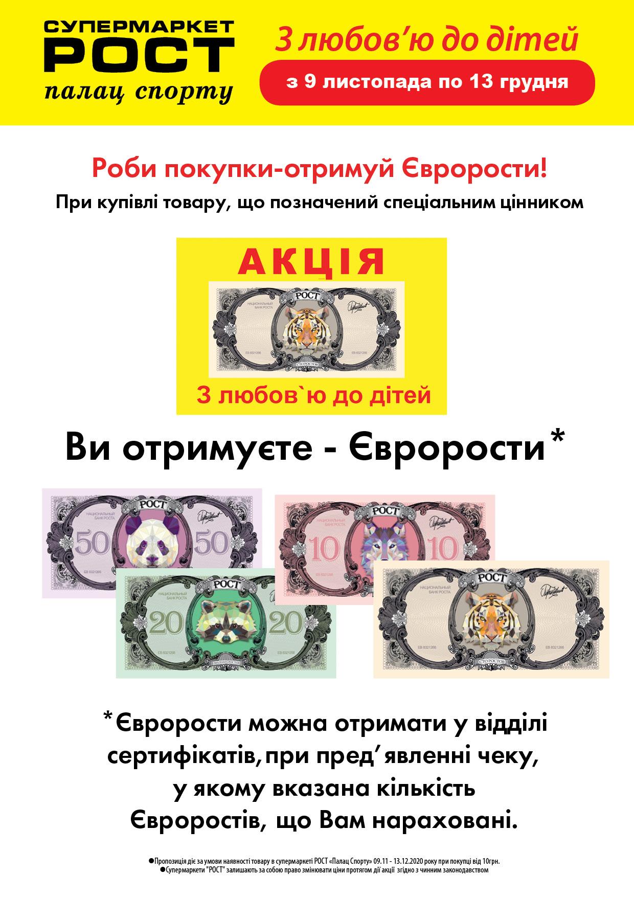 evrorosty-print