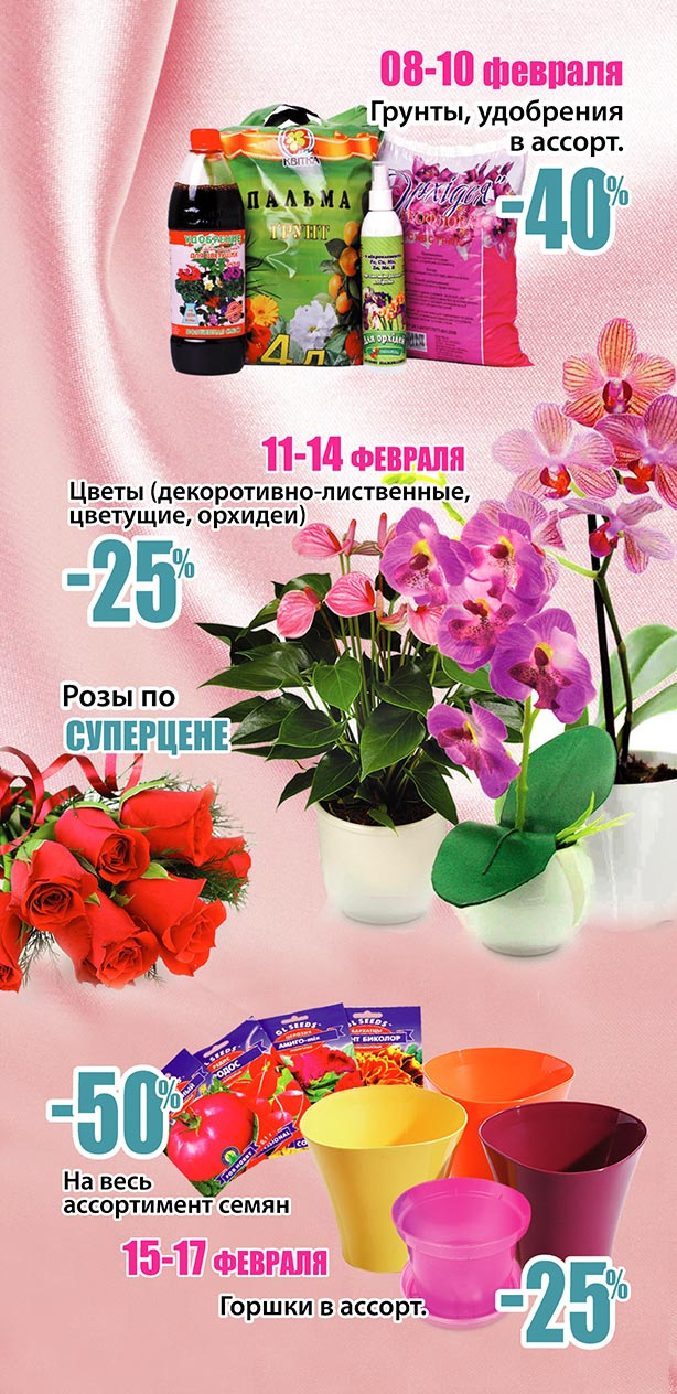flowers_tf_2019_print_page2-1