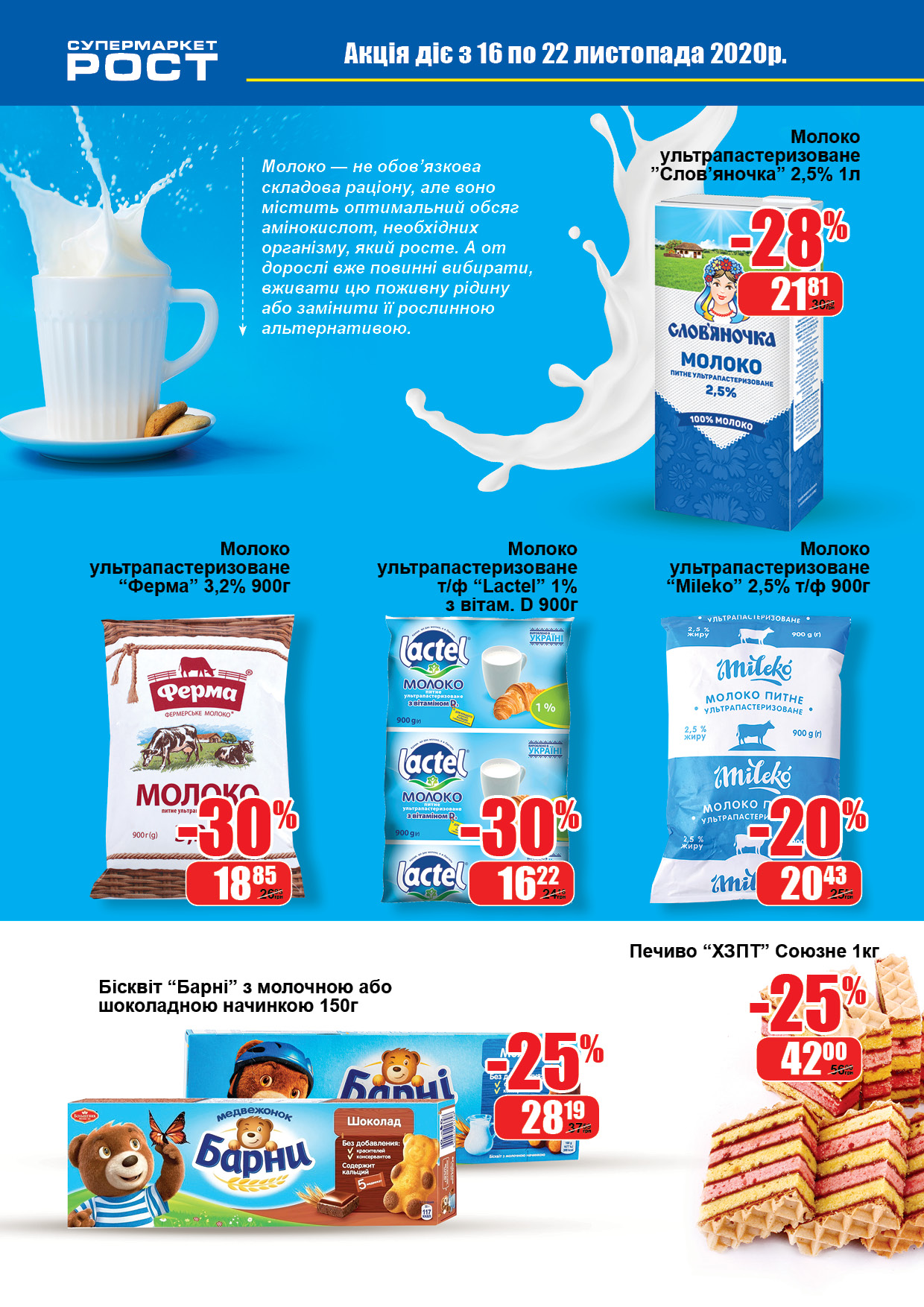 milk_print2