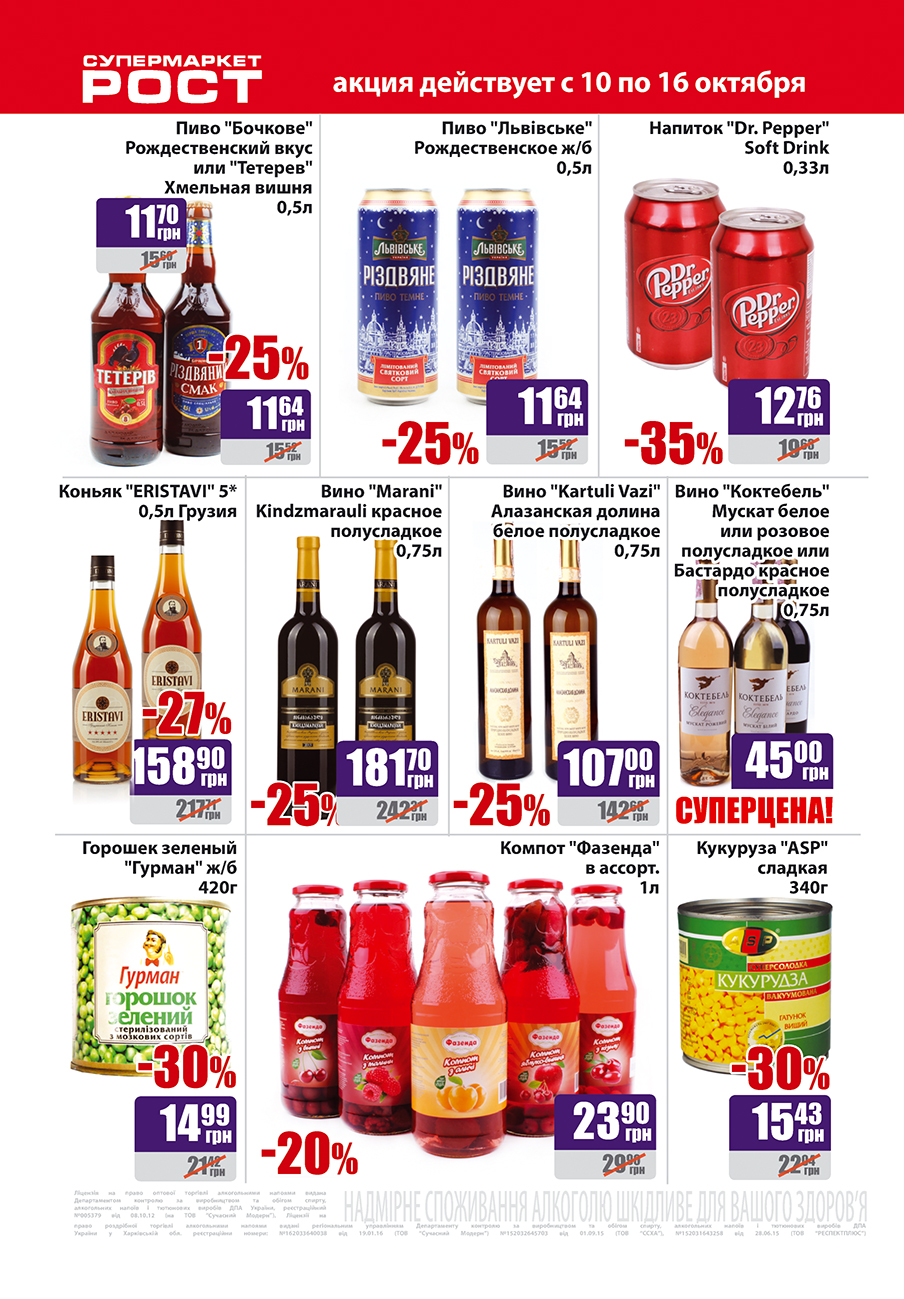 nedeljnaya_10-16_12_page16