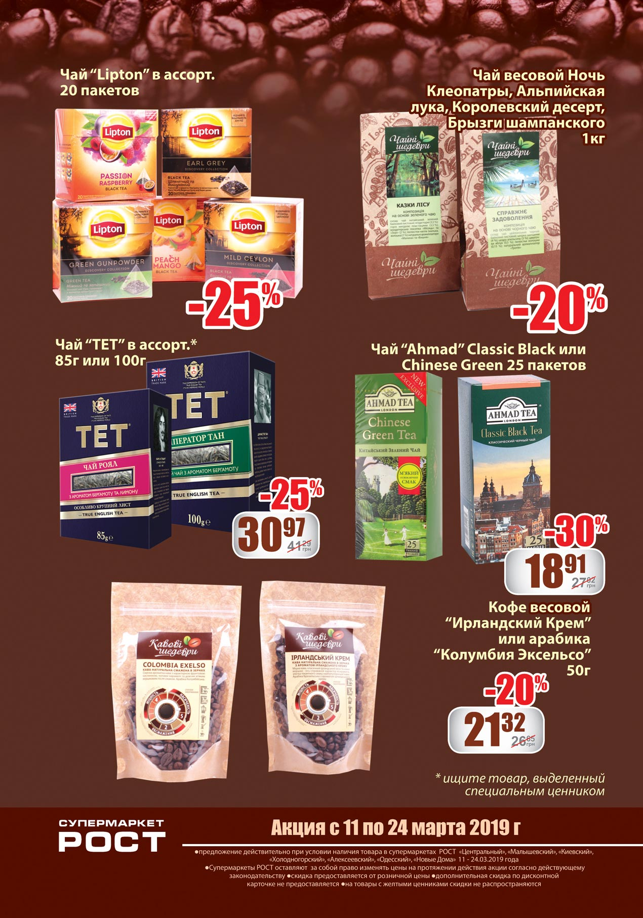 tea_coffe_15-28_print_page4