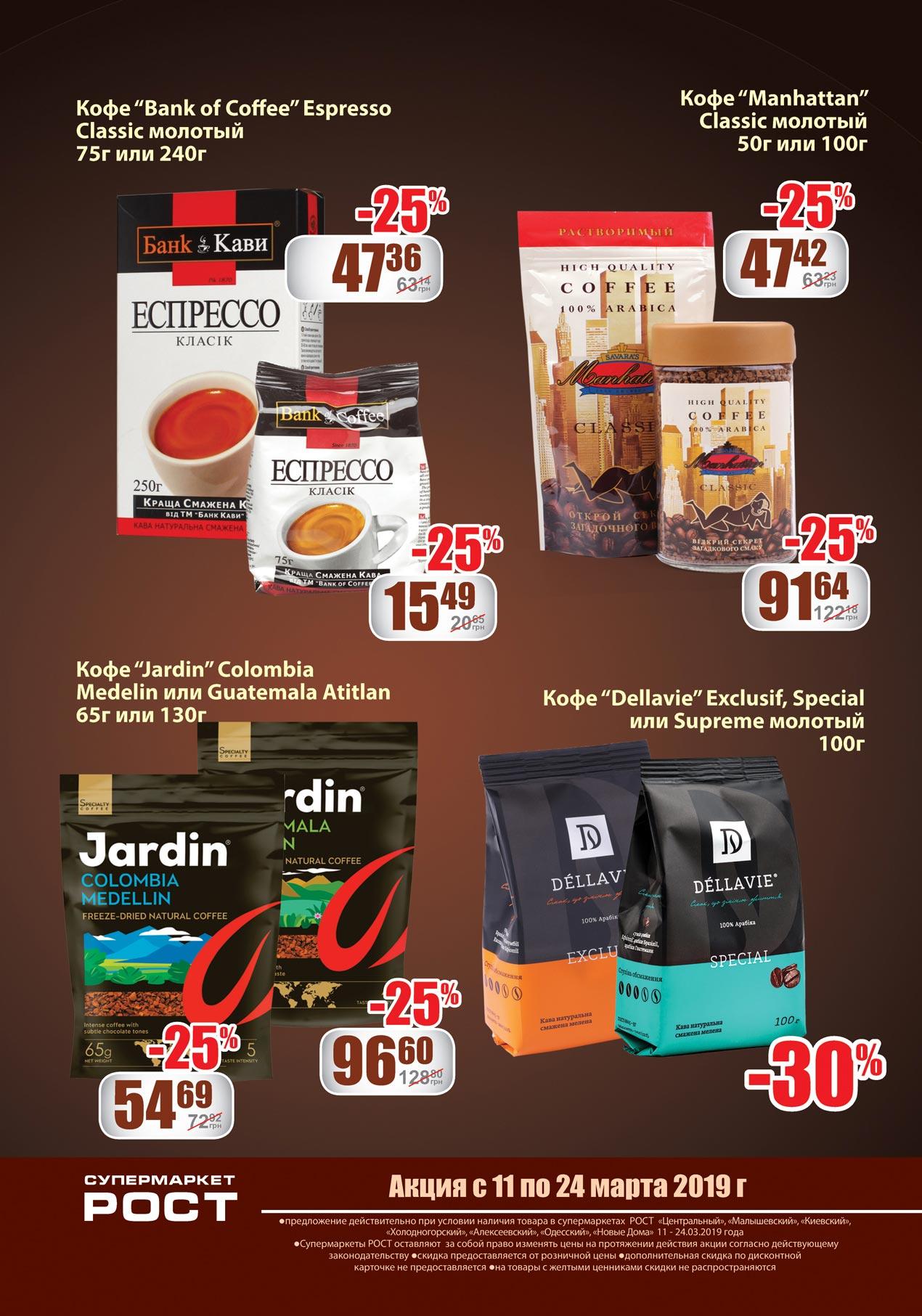 tea_coffe_15-28_print_page6