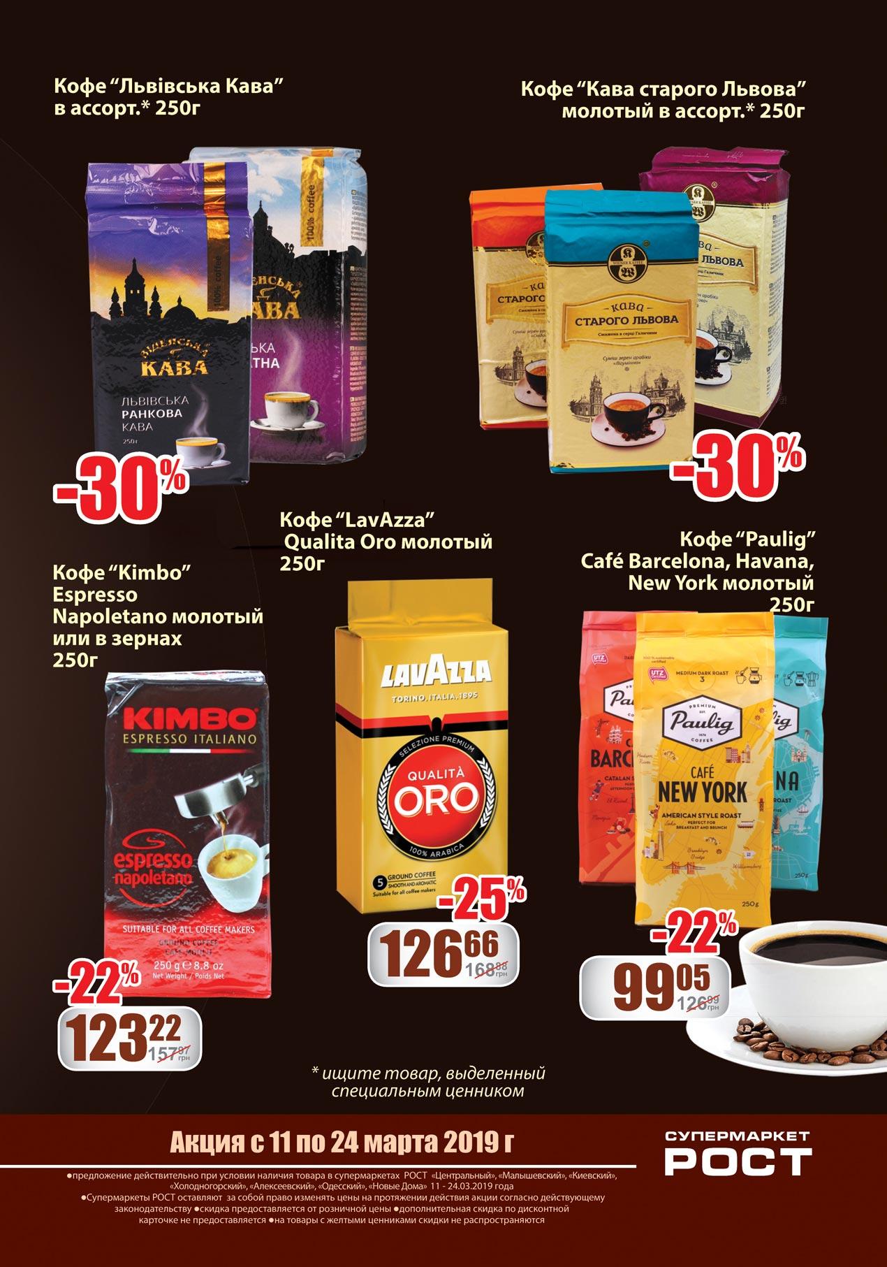 tea_coffe_15-28_print_page7