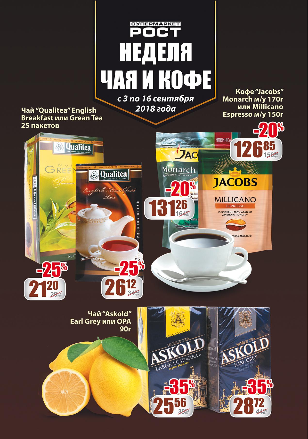 tea_coffe_3-16_print_page1