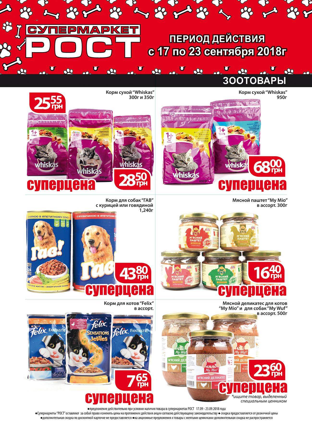 vetapteka_3_17-23-09-18_page1