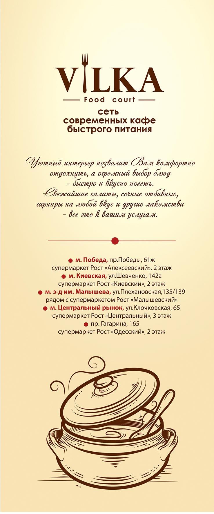 vilka_print_18-24032019_page4