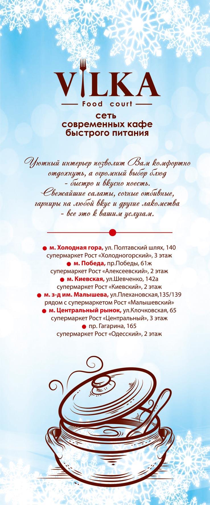 vilka_print_21-27_01_page4