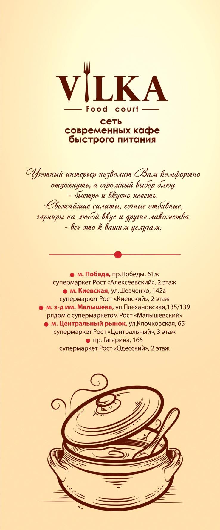 vilka_print_page4