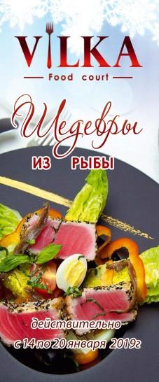 vilka_print_ryba_page1