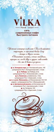 vilka_print_ryba_page4
