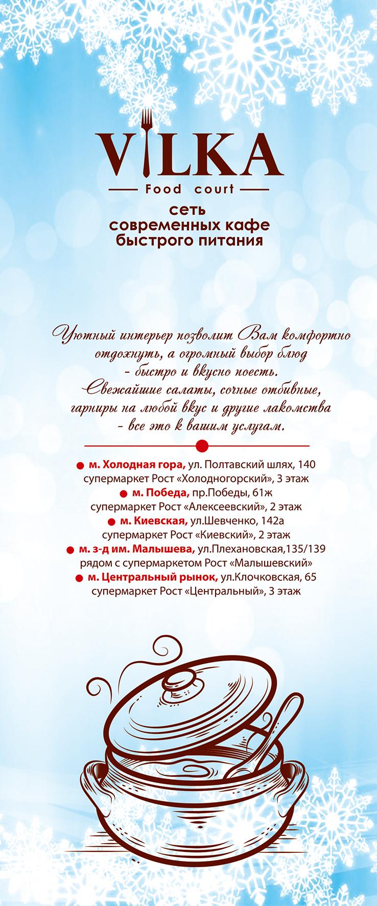 vilka_print_blyuda_na_grile_page4