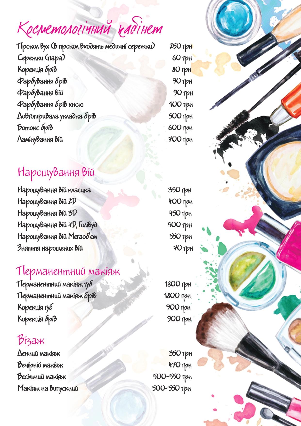 akvamarin_noyabr_ukr_2_page-0004