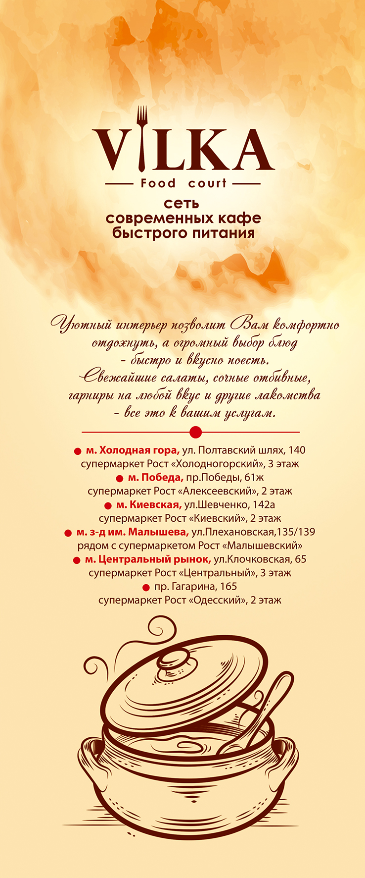vilka_page4
