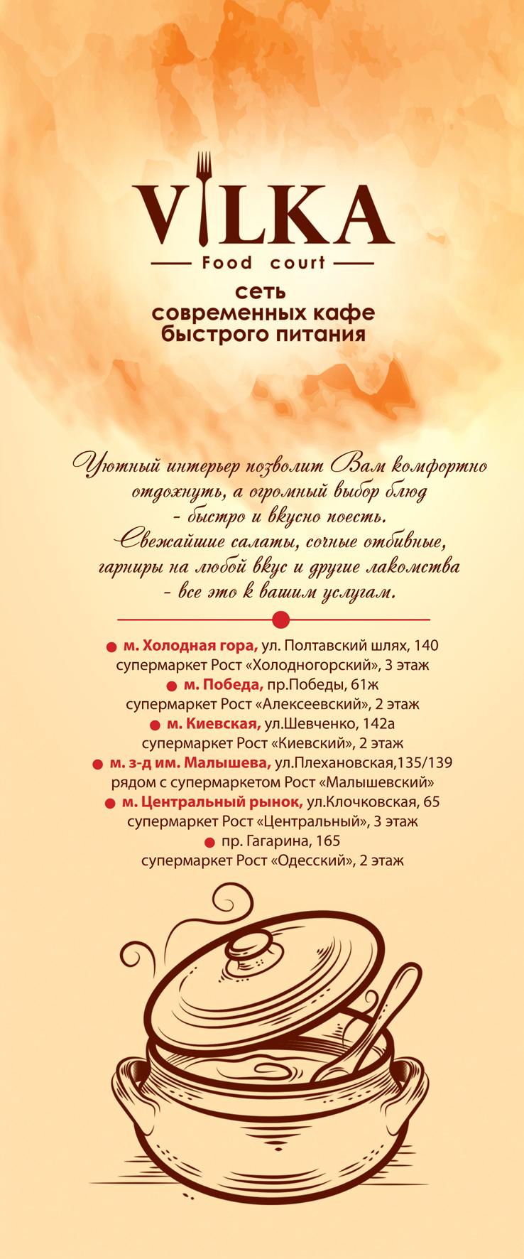 vilka_9-15_07_page4