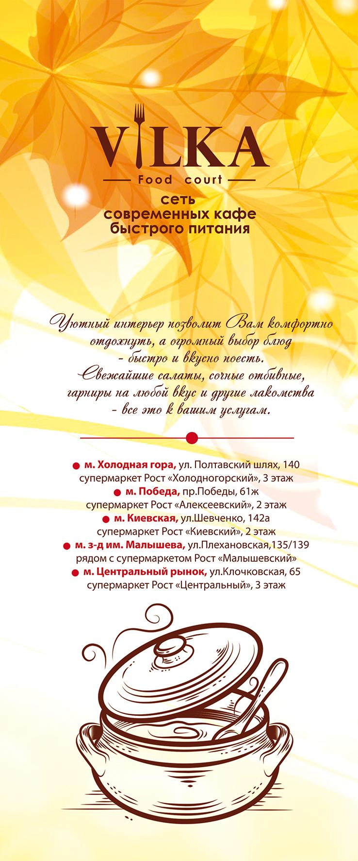 vilka_print__10-16_09_page4