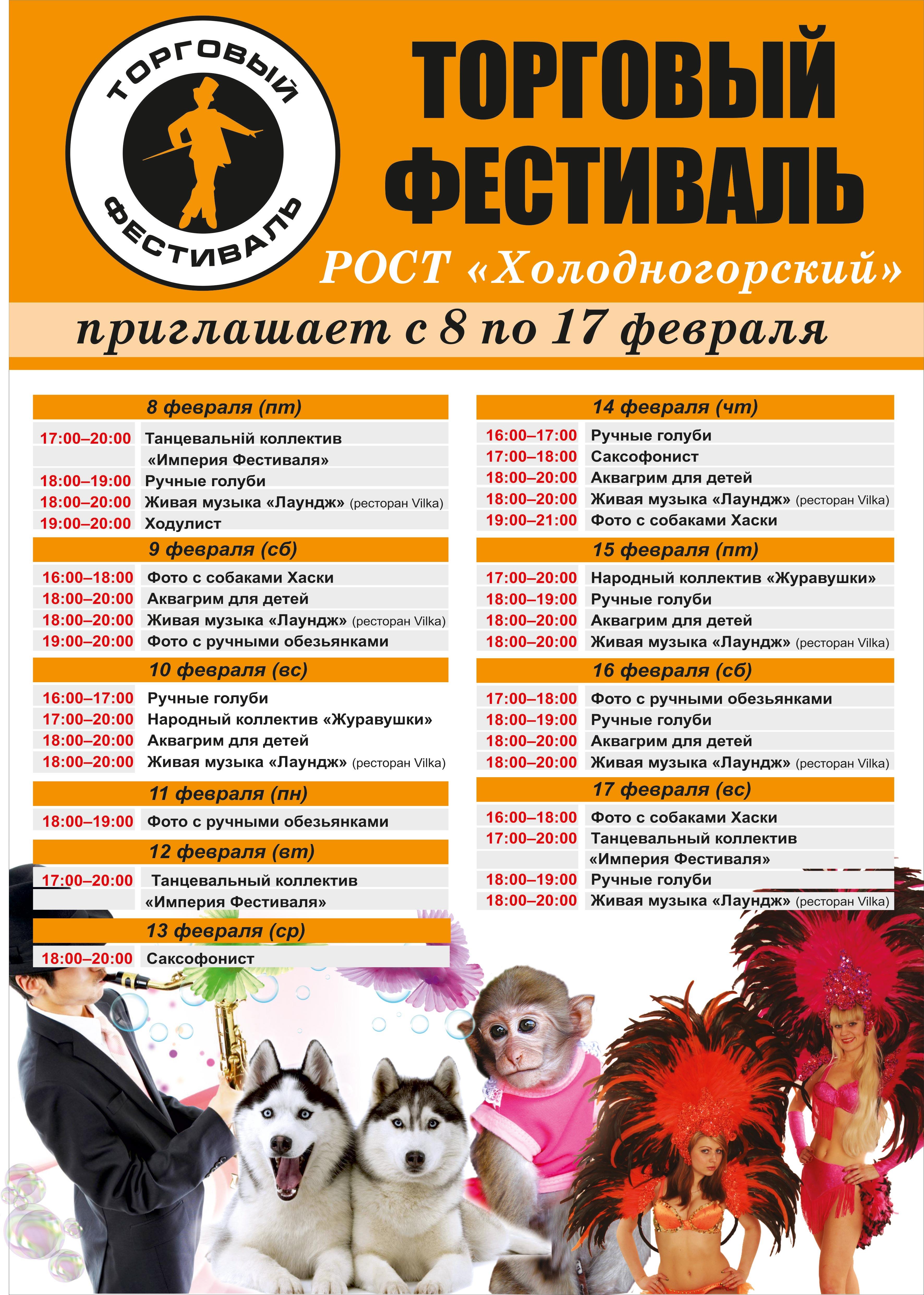 anonsholodnogorskij-a3-od-4sht