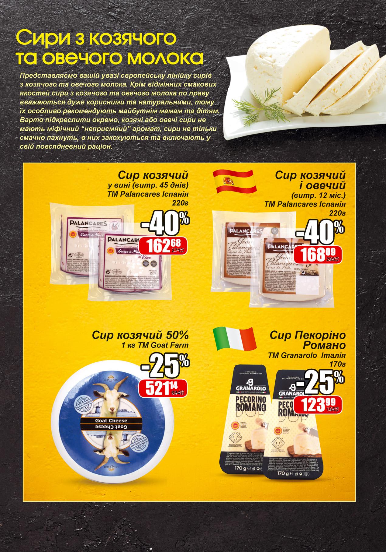 cheese_menshe_print_page15