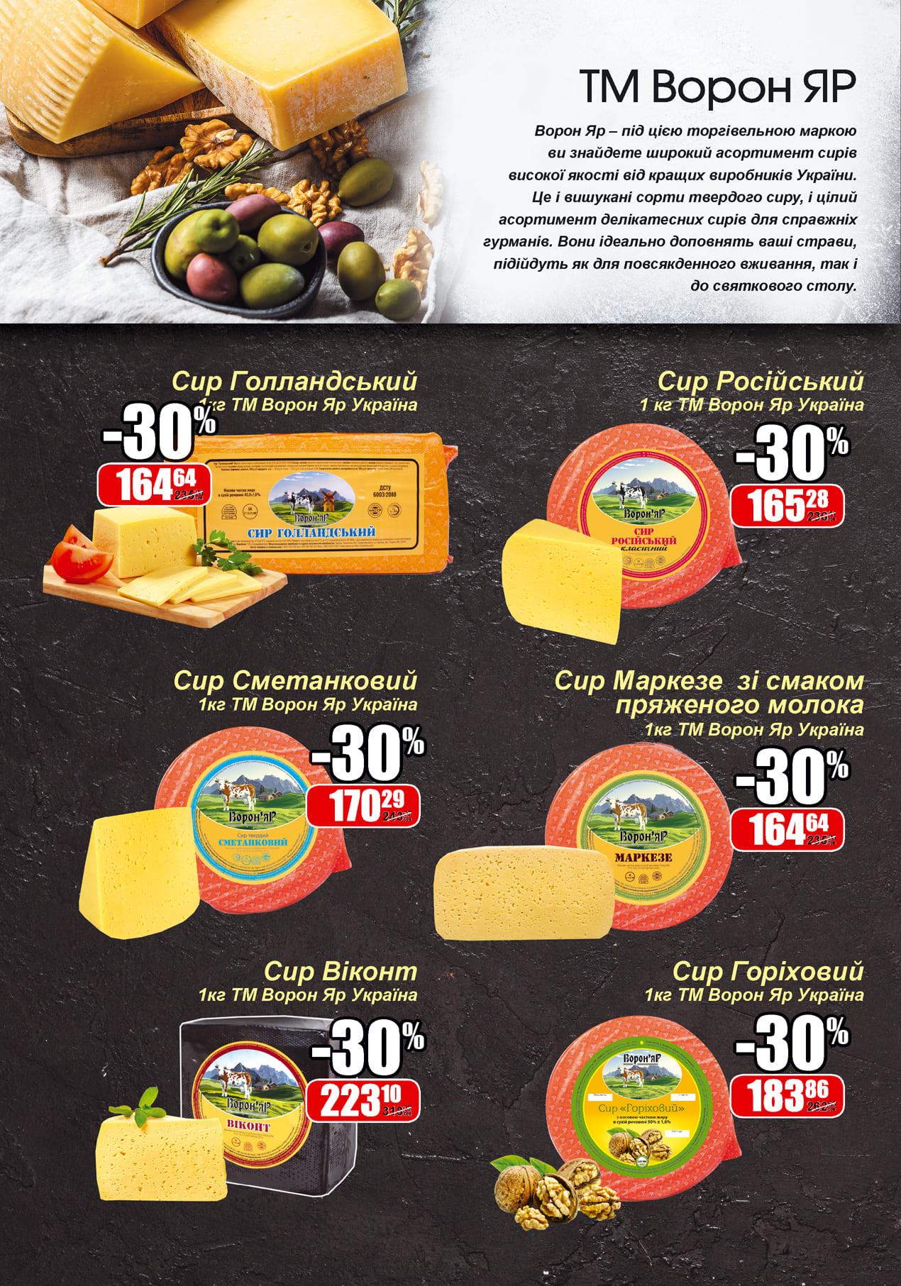 cheese_menshe_print_page16