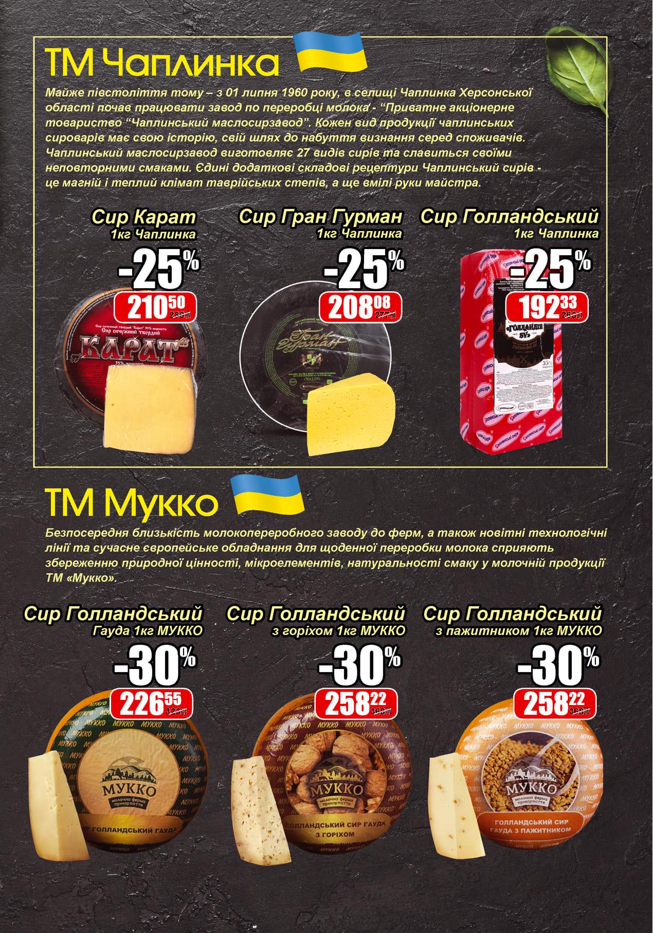 cheese_menshe_print_page17