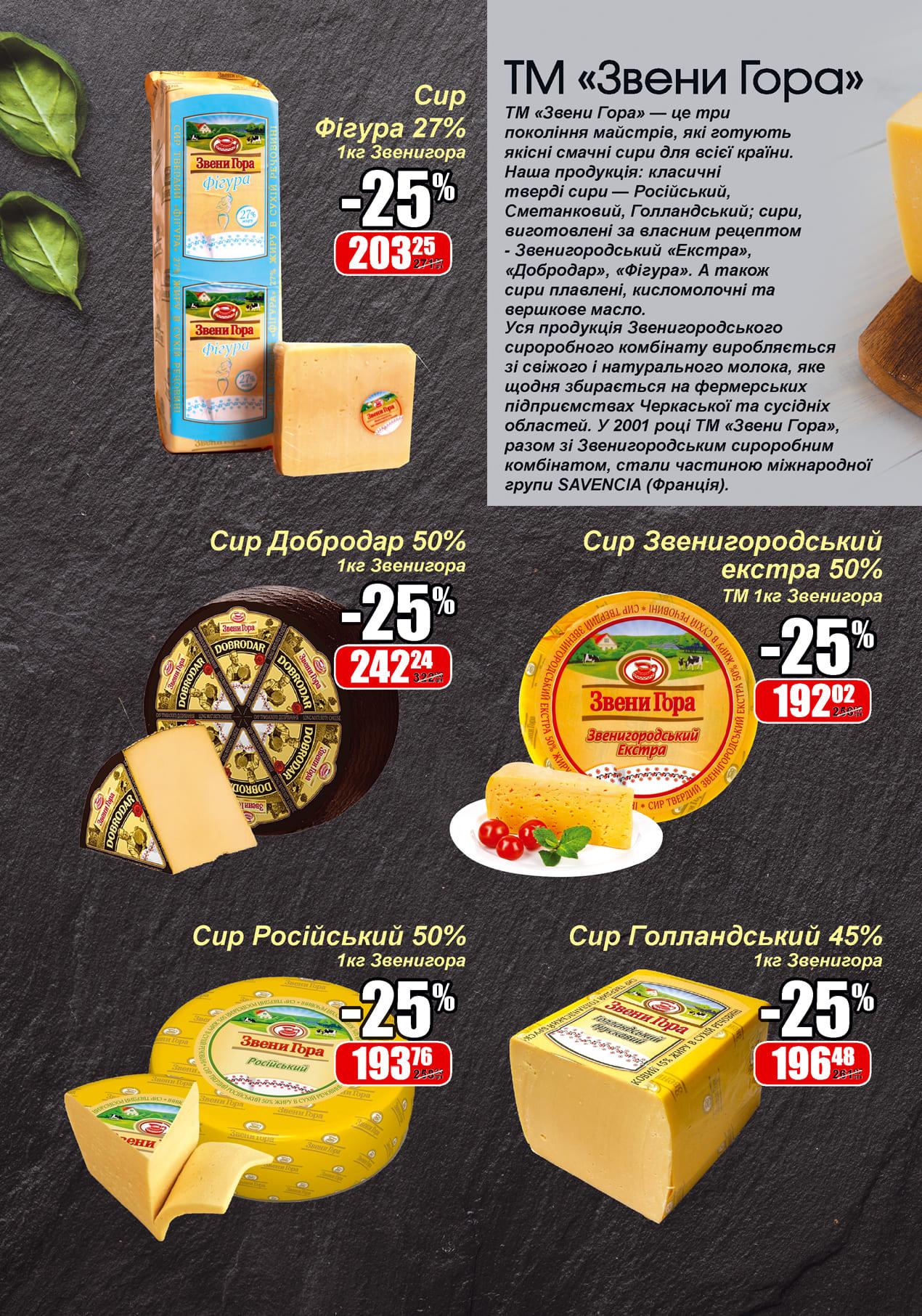 cheese_menshe_print_page18