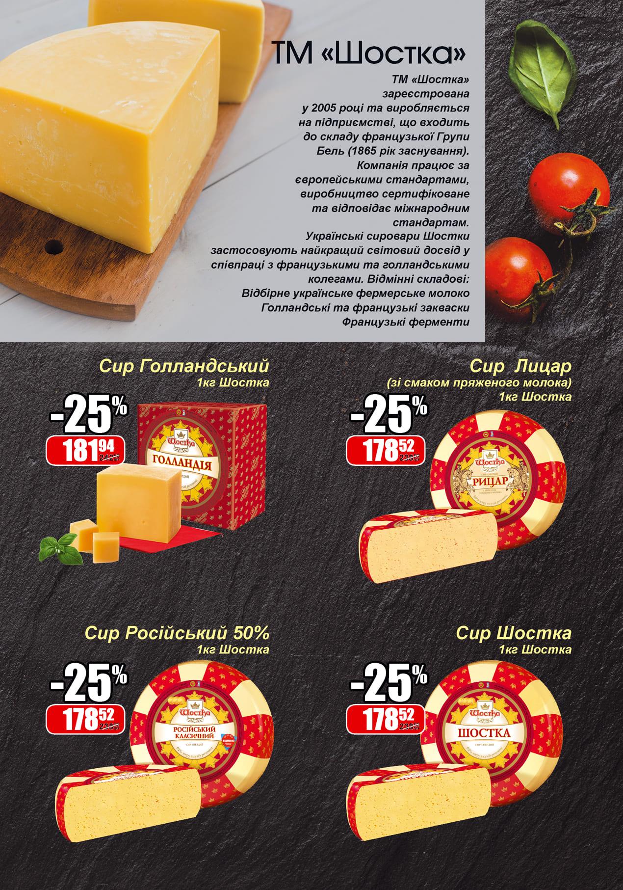 cheese_menshe_print_page19