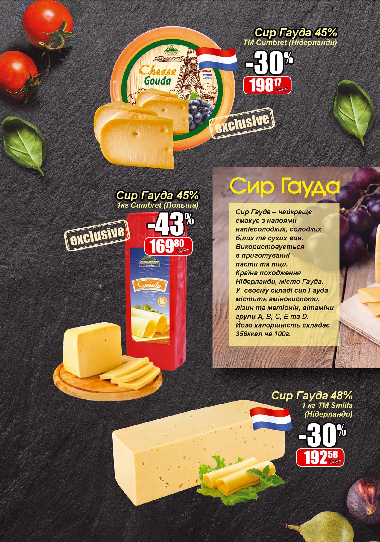 cheese_menshe_print_page2