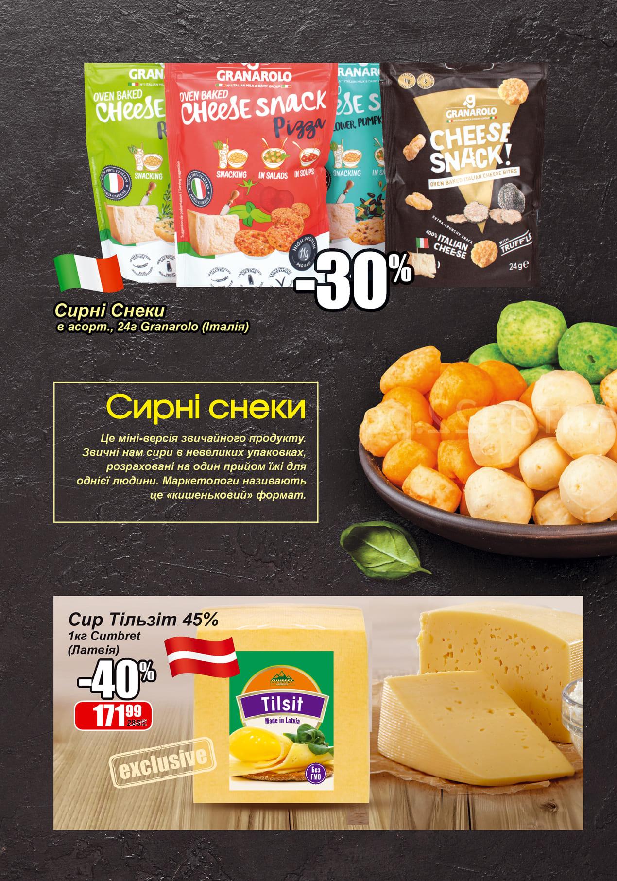 cheese_menshe_print_page20