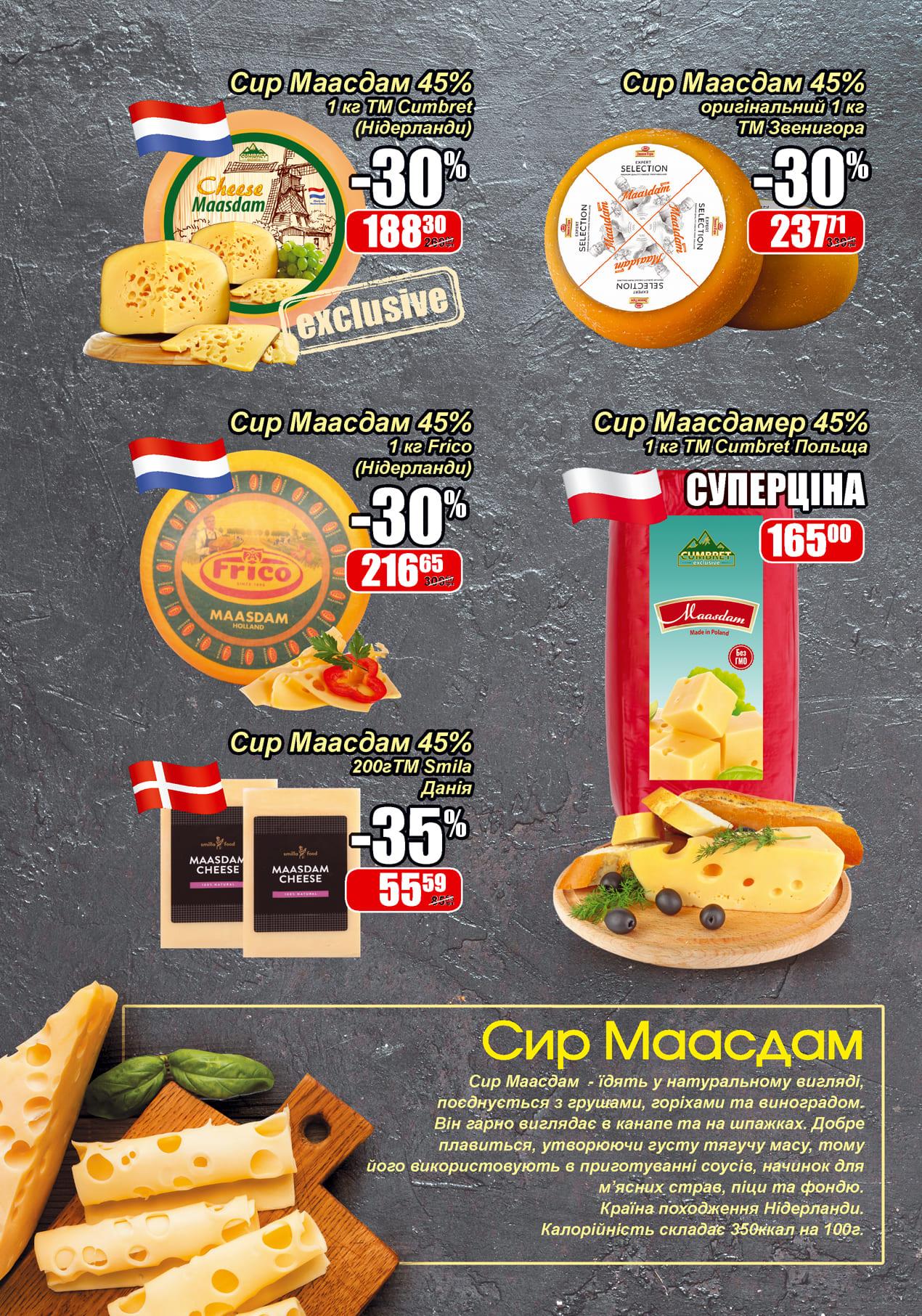 cheese_menshe_print_page4