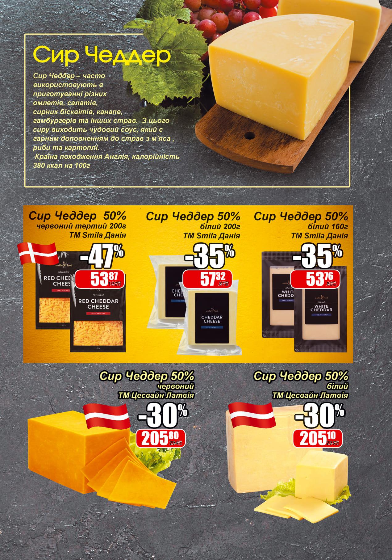 cheese_menshe_print_page5