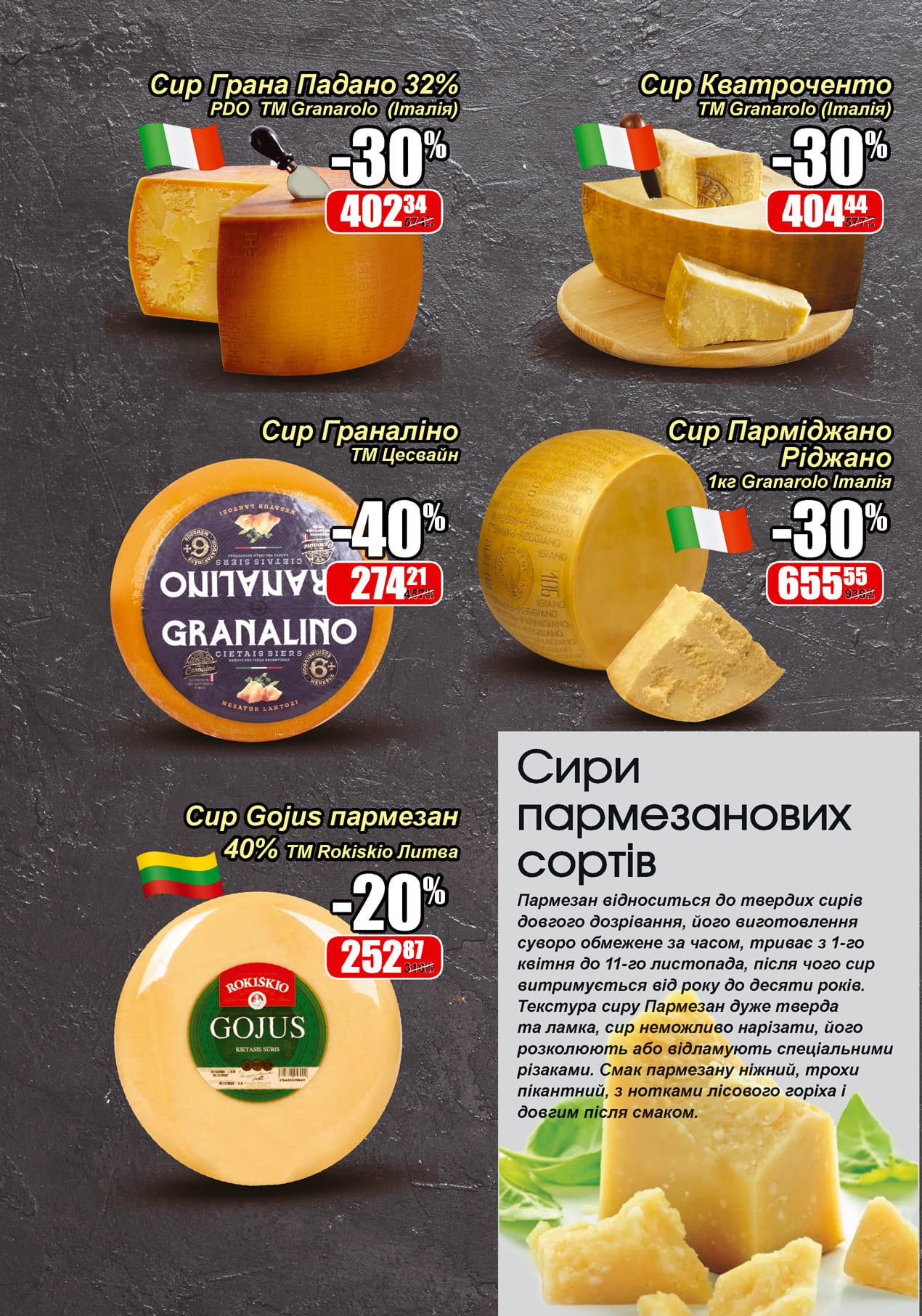 cheese_menshe_print_page8