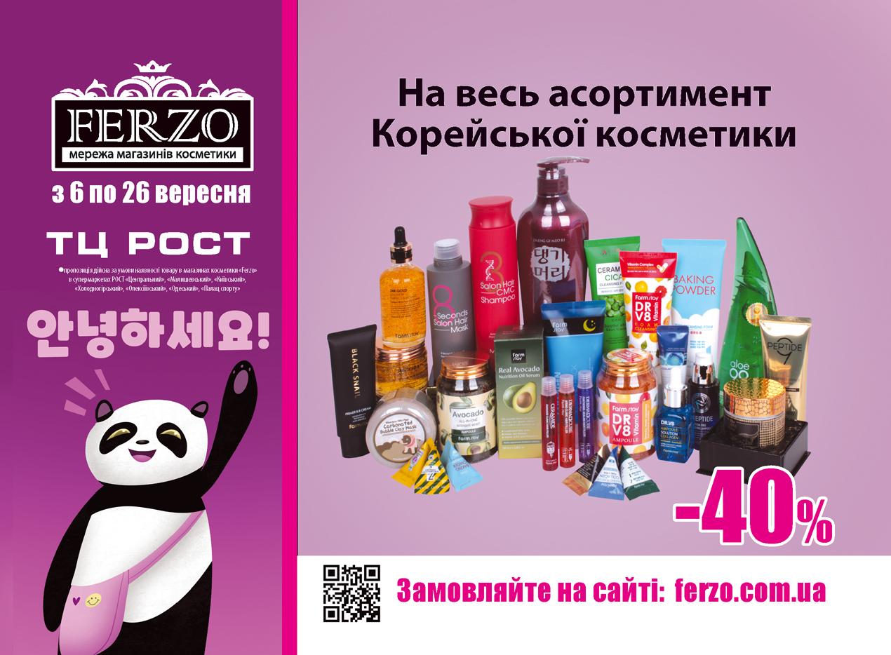 ferzo_11_astro_novaja_page1