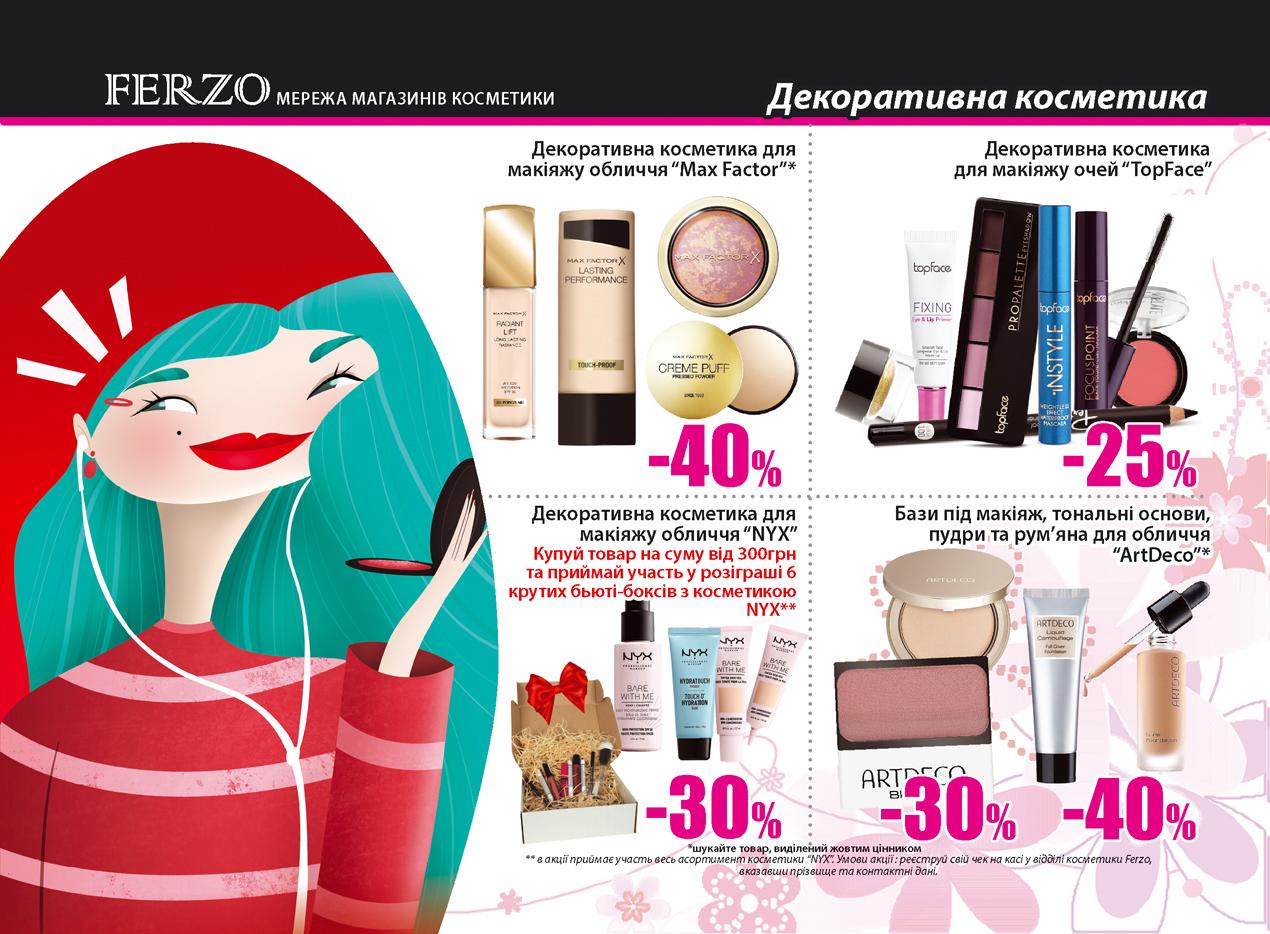 ferzo_11_astro_novaja_page16